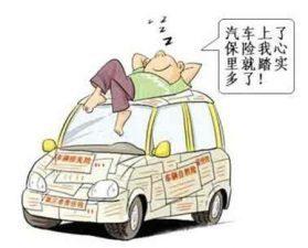 车险应该怎么买?车险怎么买最划算?业内人士告诉你!