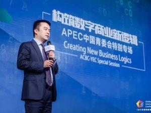 APCE青委会代表张磊发表保险行业数字商业新逻辑演讲