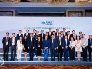 车车科技张磊出席第二届APEC中国工商理事会青年企业家委员会年会